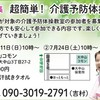 超簡単!介護予防体操 大中山コモン