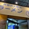 🍜【ラーメン富士丸  西新井大師店】 中毒になってしまう モンスターラーメン❗️