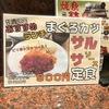 大名古屋「浪花ろばた八角」限定まぐろカツ、サルサソース定食900円