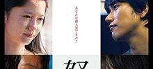 怒り(2016年、日本)