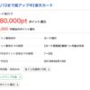 本当にね。当ブログに載せた途端にポイント超絶アップとか勘弁してください。!楽天カード発行のみで14000円!!!