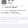「iOS9.3.3」にアップデートした方がいいですよ!その理由は…