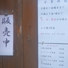[20/09/19]きのとうし 彼岸入り 4連休3日休めば9連休