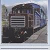 ゆうすげ6号・7号 トロッコ列車往復乗車券