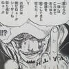 ONE PIECE ブログ[七十八巻] 第780話〝ハートの呪縛〟 感想