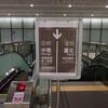 台中:高鐵(台湾新幹線)で桃園から台中へ(2)MRT①月台へ