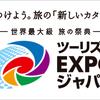 世界最大級 旅の祭典!! ツーリズムEXPOジャパン2017に行ってきます。