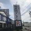 【西尾】桶狭間タンメン