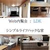 WEB内覧会:LDK 木目天井とアイランドキッチン