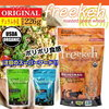 食物繊維が玄米の4倍!しかも低GI値のスーパー穀物の「フリーカ」