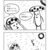 4コマ漫画「こうですか?わかりません」43話
