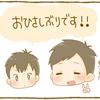 お久しぶりです!!!!(4ヶ月ぶり!!)