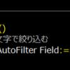 【Excel VBA学習 #90】オートフィルターを設定して絞り込む