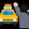 「あるタクシーの話!」の巻