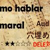 【DELE対策】聞き取り・穴埋め como hablar/amaral