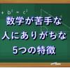 【雑想】どうすれば数学嫌いを産まずに済むか?