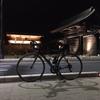 自宅から実家へ自転車で走ってみた~その2:向かい風と冷え込む夜~