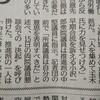小沢一郎氏「人を集めて玉木に力を見せつけろ」。本日、国民民主党で『クーデター』はあるか?