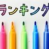 【takabonblog.com】の通算の記事別PV数ランキング10位から1位まで