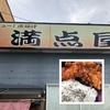 札幌市・手稲区の「サッパリとした美味さ、サクサク、ジューシー」な唐揚げが評判!隠れ家的な「唐揚げ」のお店「満点屋」へ!!~テイクアウトのお弁当も「唐揚げ」がはみ出るボリュームで最高だった!!~