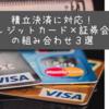 【資産形成】投資信託をクレカで積立可能なクレジットカード×証券会社3選