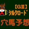 【GⅢ】シルクロードS 結果