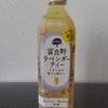 強烈なラベンダーの香り ~ 富良野ラベンダーティー(ポッカサッポロ)