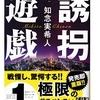 知念 実希人(著)『誘拐遊戯』(実業之日本社文庫) 読了