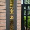【豊島岡女子学園】学校説明会に参加してきました。