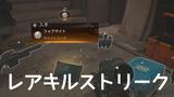 CoD:WARZONE [攻略] レアキルストリークの効果と入手方法