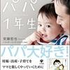 これからパパになるあなたへ。Kindle Unlimitedで読める「パパ1年生」がオススメ!