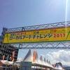 北海道の夏を満喫!小樽のローカルフードチャレンジ2017(*´ω`*)