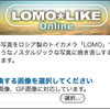 """ブラウザでLOMO風のトイカメラエフェクトがかけられる""""LOMO*LIKE"""""""