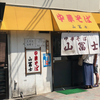 中華そば山冨士 本町店(岡山市)ネギ中華