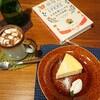 北の椅子と   で美味しいチーズケーキ食べたよ