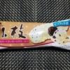 森永のファミマ限定アイス『小枝アイスバー クッキー&クリーム』食べてみた(*´▽`*)