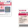 ANA/JALの優待券価格が高騰。機関投資家・大株主は株主優待券をどう処分するのか?