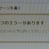 【2レター】レターポットに「長文乙www」と言われてしまった話/『お年賀レターとさよなら長文』の巻/他、駄文。