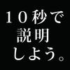 10秒でわかる日本が財政破綻しない理由