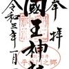 平将門公にゆかりのある主な関連寺社・御朱印(平将門伝説)