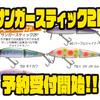 【ガウラクラフト】バルサ製ジョイントミノー「サンガースティック2P」通販予約受付開始!