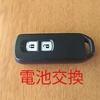 Nシリーズ軽自動車スマートキーの電池交換【HONDA:N-ONE】