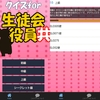 『生徒会役員共』の無料クイズアプリです('ω')