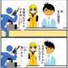 4コママンガ 「こだわりの演出」無心バイト!フランネル