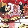 女流棋士は三度殺される(★★★☆☆)