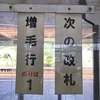 【2016/06/11ほか】国鉄最末期型銀箱キハ2題 その2+α