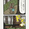 悲熊「悲劇」