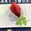 主夫のデザート 「ゆうべに苺大福」 ~ 祝!ひな祭り♪