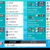 【シーズン18】最終73位 レート2041 いつメン対面改