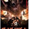 映画感想:「ヴァンパイア・バット 死蝙蝠の町」(55点/生物パニック)